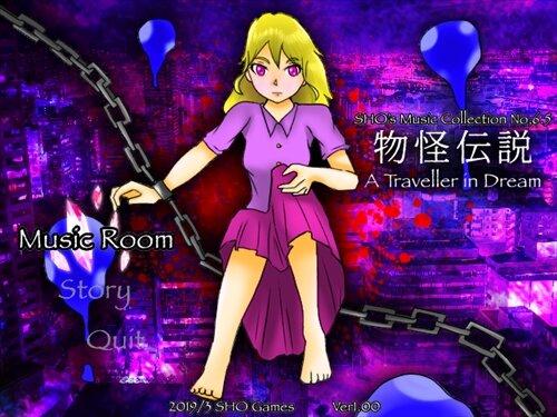 物怪伝説~A Traveller in Dream Game Screen Shot1