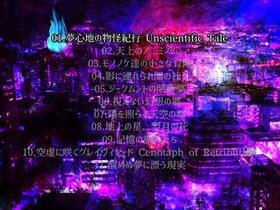 物怪伝説~A Traveller in Dream Game Screen Shot2