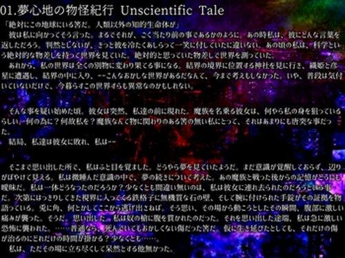 物怪伝説~A Traveller in Dream Game Screen Shot3