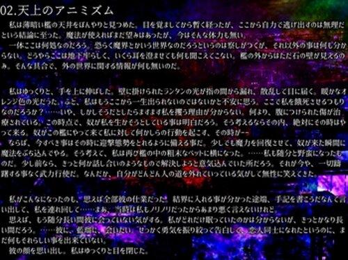 物怪伝説~A Traveller in Dream Game Screen Shot4