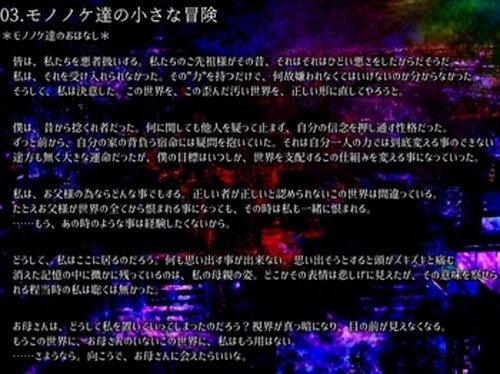 物怪伝説~A Traveller in Dream Game Screen Shot5