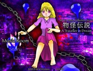物怪伝説~A Traveller in Dream Game Screen Shot
