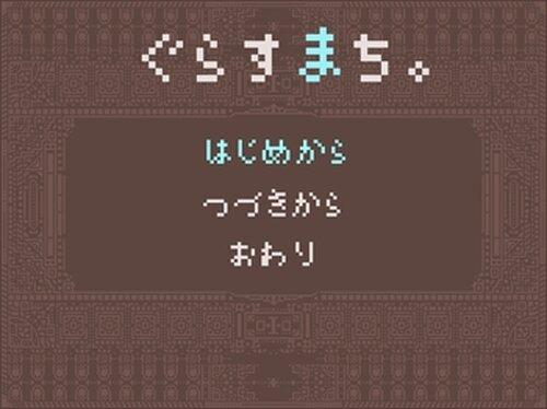 ぐらすまち(体験版) Game Screen Shot2