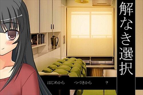 解なき選択 Game Screen Shots
