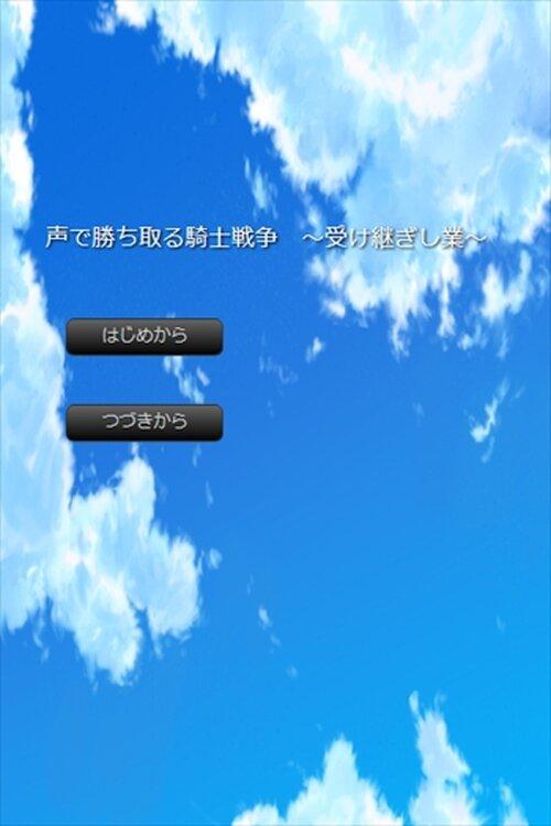 声で勝ち取る騎士戦争~受け継ぎし業~ Game Screen Shot2