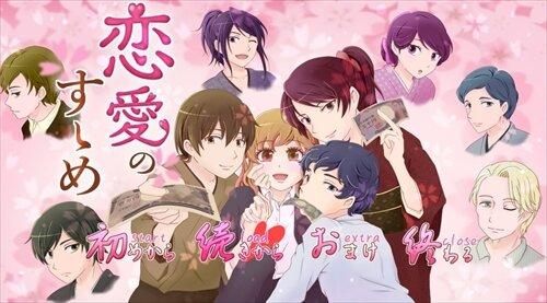 恋愛のすゝめ Game Screen Shot