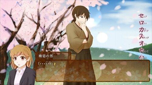 恋愛のすゝめ Game Screen Shot2