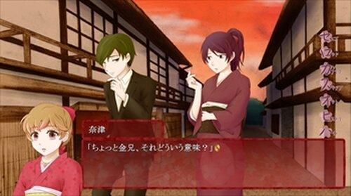 恋愛のすゝめ Game Screen Shot3