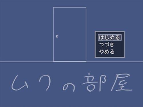 ムクの部屋 Game Screen Shot2