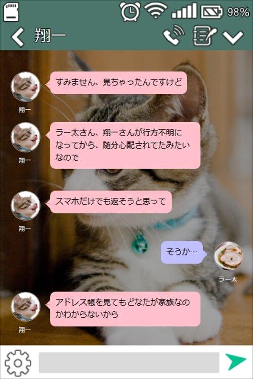 もんすちゃっと~人魚姫の場合~ Game Screen Shot1