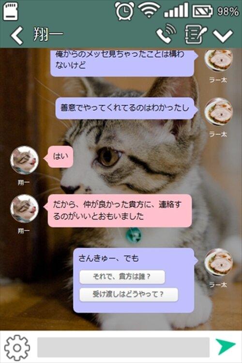 もんすちゃっと~人魚姫の場合~ Game Screen Shot4