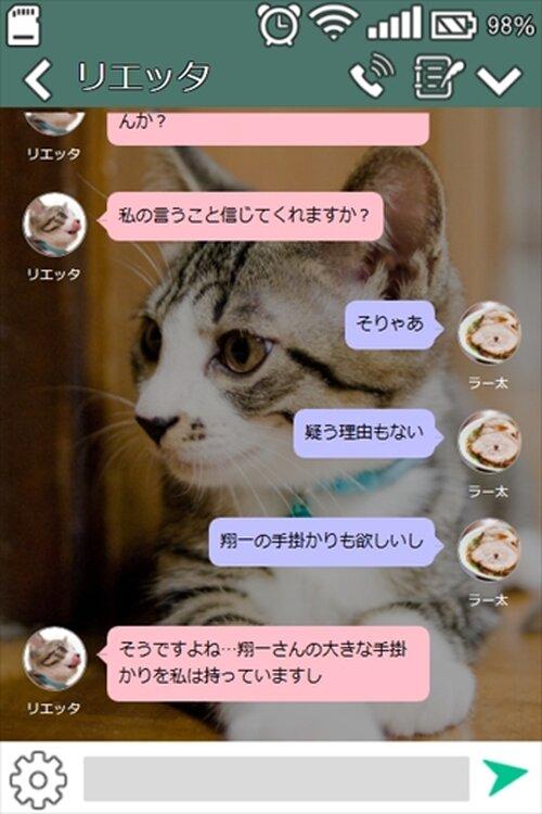 もんすちゃっと~人魚姫の場合~ Game Screen Shot5