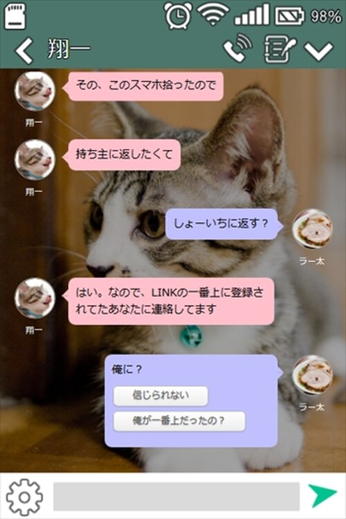 もんすちゃっと~人魚姫の場合~ Game Screen Shots