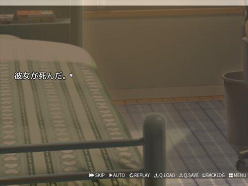 死んだ恋の話。 Game Screen Shot1
