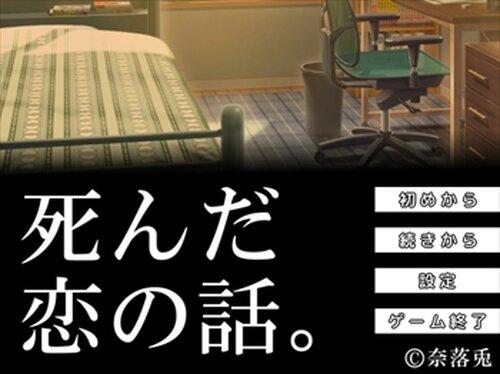 死んだ恋の話。 Game Screen Shot2
