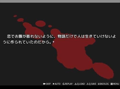 死んだ恋の話。 Game Screen Shot3