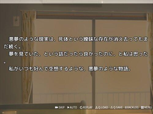 死んだ恋の話。 Game Screen Shot4