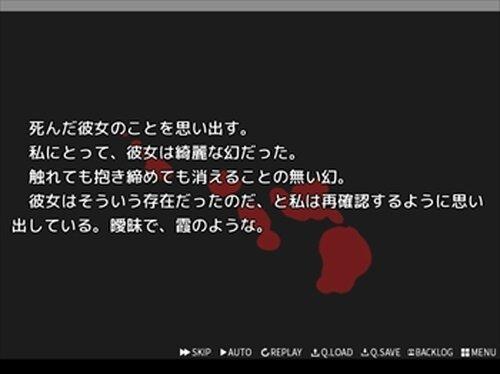 死んだ恋の話。 Game Screen Shot5