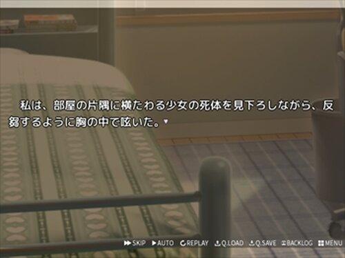 死んだ恋の話。 Game Screen Shots