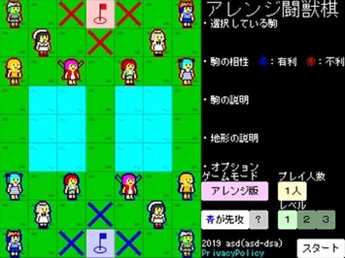 アレンジ闘獣棋 Game Screen Shot2