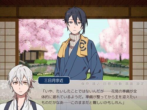 本丸ライフ─桜色─ Game Screen Shot1