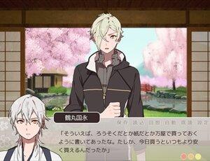 本丸ライフ─桜色─ Screenshot