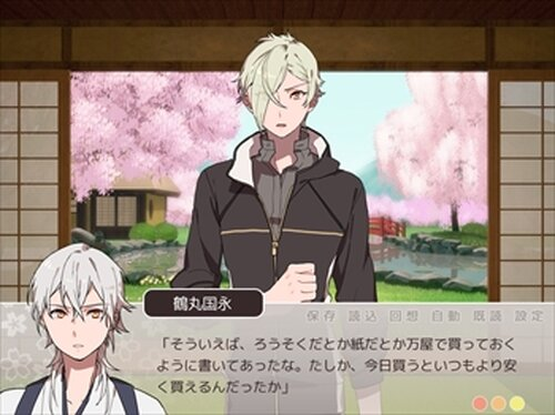 本丸ライフ─桜色─ Game Screen Shots