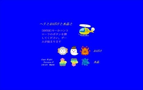 ヘリとおばけと水晶と Game Screen Shot2