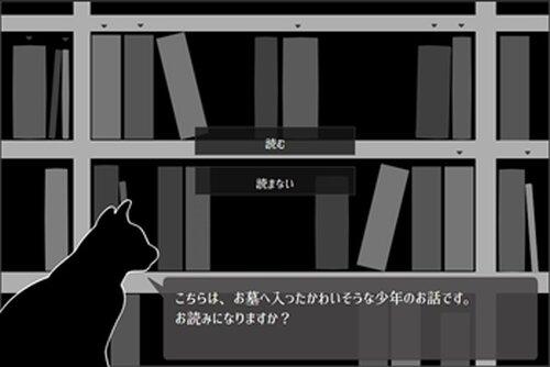 よいこのための童話集 Game Screen Shot2