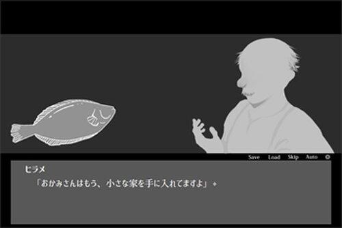 よいこのための童話集 Game Screen Shot3