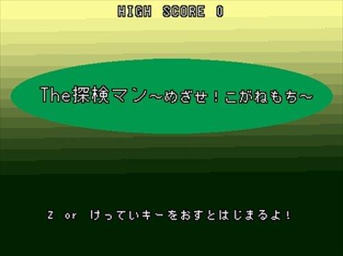 The 探検マン ~めざせ!こがねもち~ Game Screen Shot5