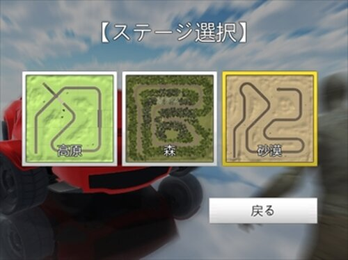 爆走!デンジャラスドライブ Game Screen Shot4