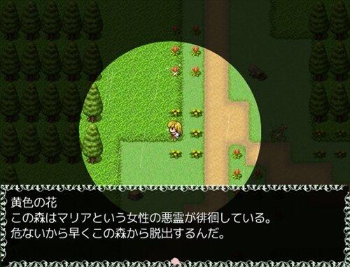 マリアの森 Game Screen Shot1