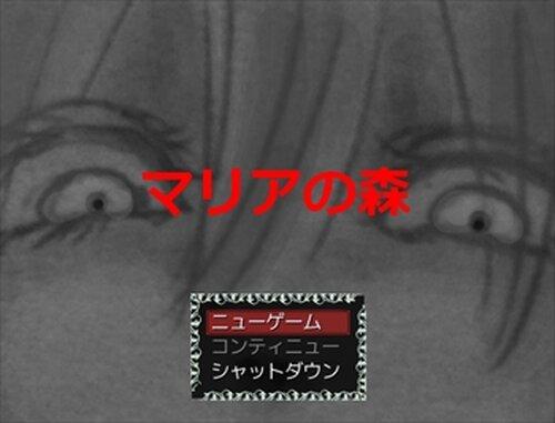 マリアの森 Game Screen Shot5
