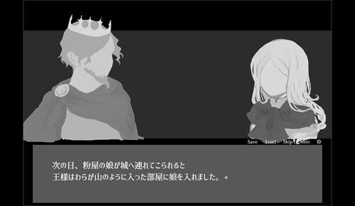 よいこのための童話集(DL版) Game Screen Shot1
