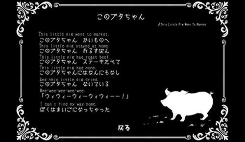 よいこのための童話集(DL版) Game Screen Shot4