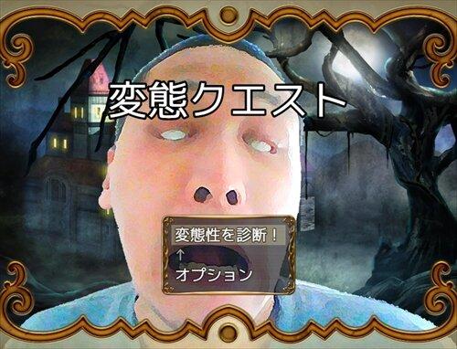 変態クエスト Game Screen Shot1