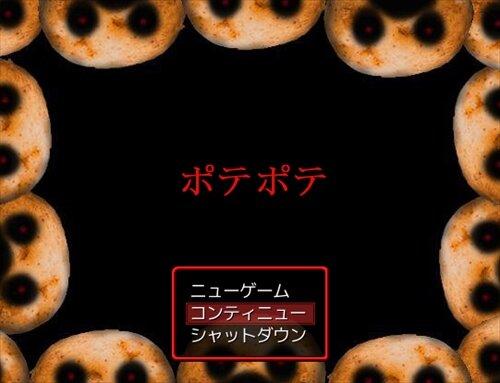 ポテポテ Game Screen Shot