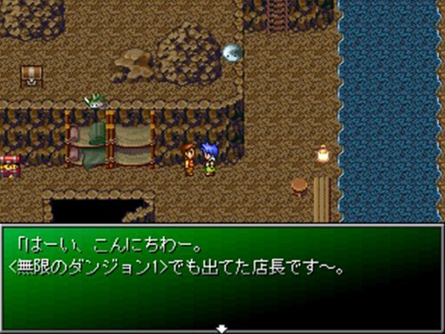 無限のダンジョン2 Game Screen Shot1