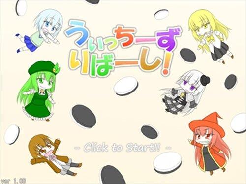 うぃっちーずりばーし! Game Screen Shot3