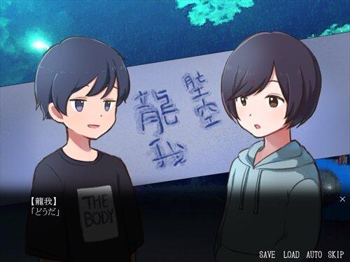 少年と夜空 Game Screen Shot1