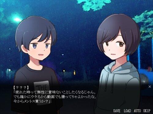 少年と夜空 Game Screen Shot2