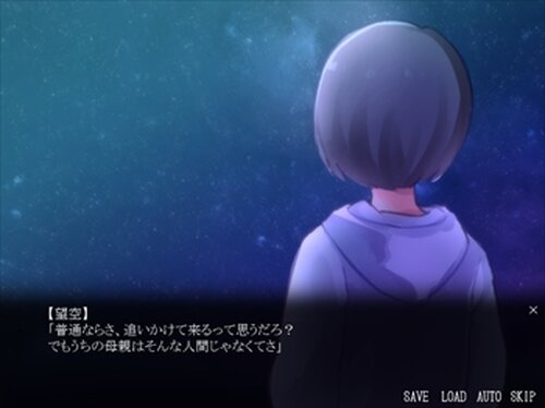 少年と夜空 Game Screen Shot3