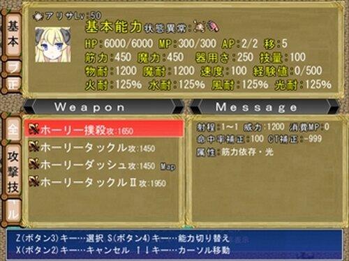 アリサ無双 Game Screen Shot3