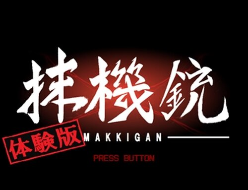 抹機銃-MAKKIGAN- 体験版 Game Screen Shot5