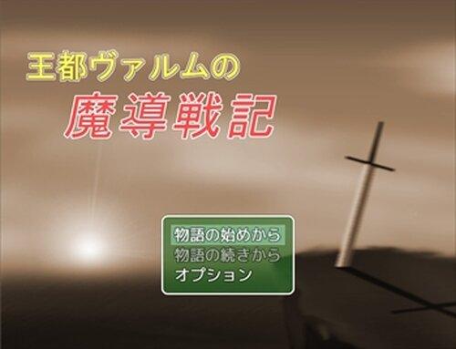 王都ヴァルムの魔導戦記 Game Screen Shots