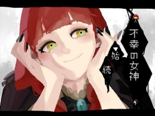 不幸の女神α Game Screen Shot