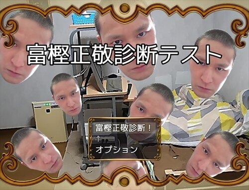 富樫正敬診断テスト Game Screen Shot