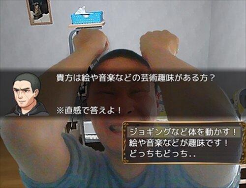 富樫正敬診断テスト Game Screen Shot3