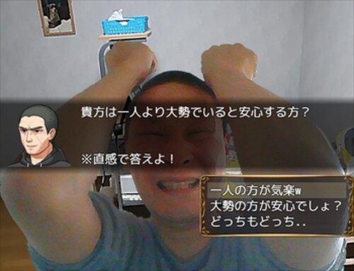 富樫正敬診断テスト Game Screen Shot4